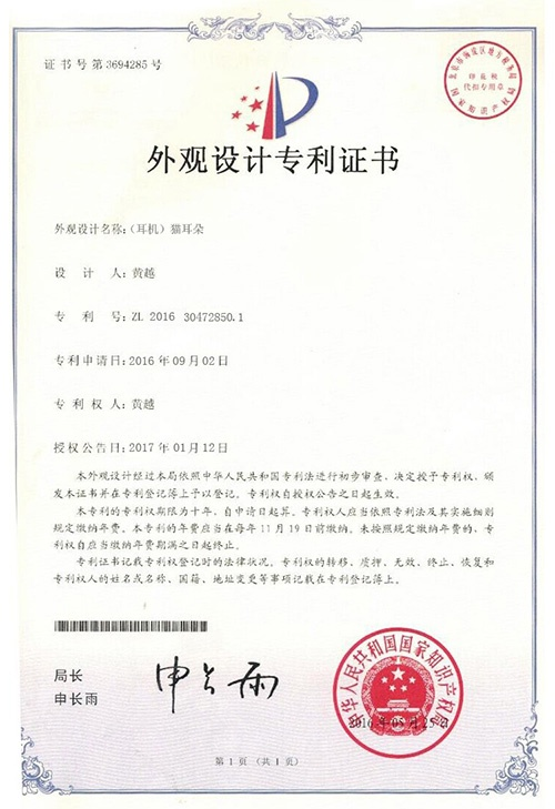Patent Certificate For Cat Ear Headphone LX-L107