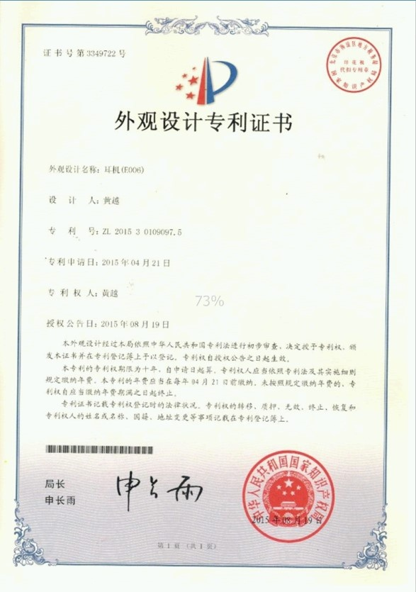 patent certificate of LX-E006 earphone